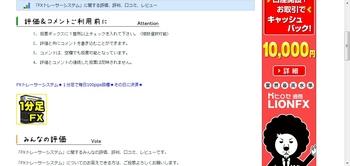 FXトレーサーシステム評価評判口コミレビュー